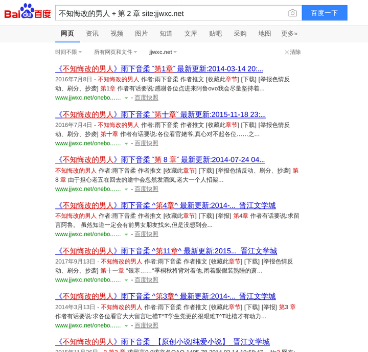 ../../images/archive_of_jjwxc/baidu.thumbnail.png
